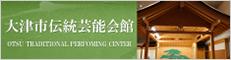 大津市伝統芸能会館